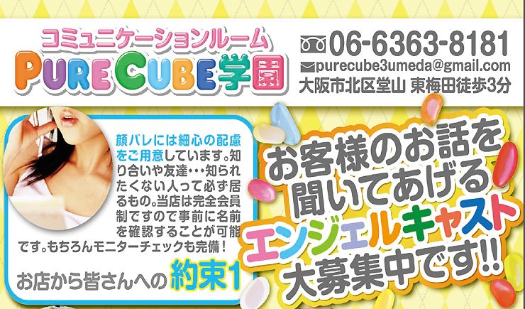 Pure Cube学園